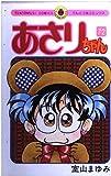 Asari Chan (No. 72 volumes) (ladybug Comics) (2003) ISBN: 4091430929 [Japanese Import]