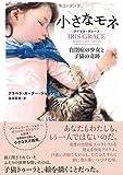 小さなモネ ― アイリス・グレース ― 自閉症の少女と子猫の奇跡