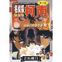 名侦探柯南(第10部):侦探们的安魂曲(上)(剧场版)