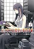 ビブリア古書堂の事件手帖(1) (角川コミックス・エース)