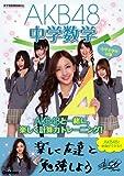 AKB48中学数学 (AKB48学習参考書)