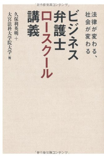 Download Bijinesu bengoshi rō sukūru kōgi : hōritsu ga kawaru shakai ga kawaru. pdf epub