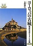 ヨーロッパの古城―城郭の発達とフランスの城 (世界の城郭)