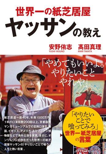 Sekaiichi no kamishibaiya yassan no oshie