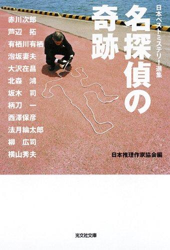 名探偵の奇跡―日本ベストミステリー選集 (光文社文庫)