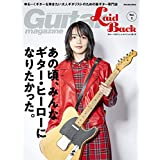 Guitar Magazine LaidBack Vol.1