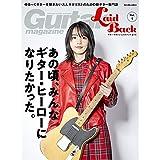 Guitar Magazine LaidBack Vol.1