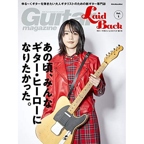 Guitar Magazine LaidBack Vol.1 表紙画像
