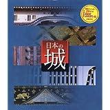 日本の城 改訂版 2冊バインダー [分冊百科]