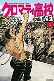 クロマティ高校 職員室(1) (講談社コミックス月刊マガジン)