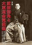 takeda sokaku to daitoryu aiki jujutsu kaiteiban (Japanese Edition)