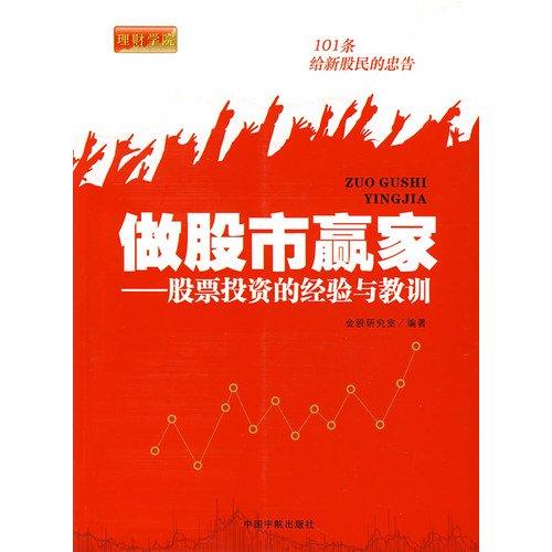 did the stock market winners: stock investment experience and lessons(Chinese Edition) JIN GU YAN JIU SHI BIAN ZHU