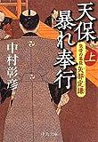 天保暴れ奉行〈上〉―気骨の幕臣 矢部定謙 (中公文庫)
