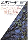 ホーニヒベルガー博士の秘密 (福武文庫)