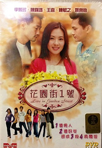 Love in Garden Street DVD By Modern in Cantonese & Mandarin w/ Chinese & English Subtitles (Imported From Hong Kong) by Sunny Chan,Wong Hei,Loletta Lee,Sharon Chan,Chen Min Zhi Karen Tong