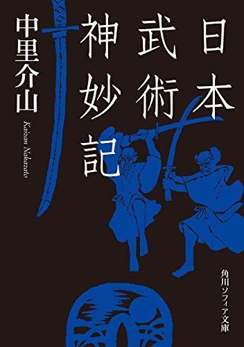 日本武術神妙記 (角川ソフィア文庫)