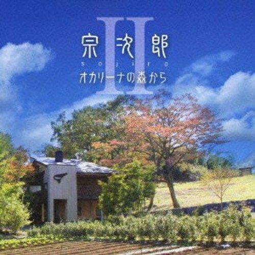 Ocarina No Mori Kara 2 PDF
