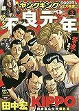 YOUNG KING(ヤングキング) 2020年 2/3 号 [雑誌]