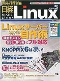日経 Linux (リナックス) 2009年 05月号 [雑誌]