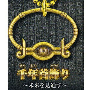 Yu Gi Oh Millennium Necklace - 9