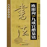 img - for New Concept Copybook--Ou Yangxun's Couplet of Liquan Thing of Jiucheng Palace (Chinese Edition) book / textbook / text book