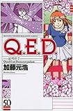 Q.E.D.証明終了(50) (講談社コミックス月刊マガジン)