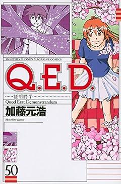 Q.E.D.証明終了の最新刊