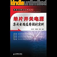 单片开关电源集成电路应用设计实例 (电能变换与应用丛书)