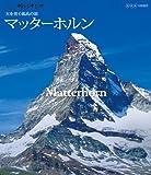 Documentary - Sekai No Meiho Great Summits Matterhorn Ten Wo Tsuranuku Koko No Itadaki [Japan BD] NSBS-17439