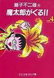 魔太郎がくる!! (4) (中公文庫―コミック版)