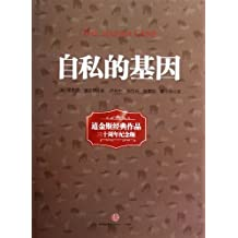 The Selfish Gene (Chinese Edition)