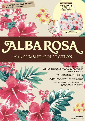 ALBA ROSA 2013 ‐ SUMMER 大きい表紙画像
