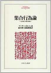 Shūgō Kōiron: Kōkyōzai To Shūdan Riron