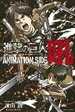 Shingeki no Kyojin - Attack on Titan - Animation Side Kuo (KC Comics Deluxe) Manga