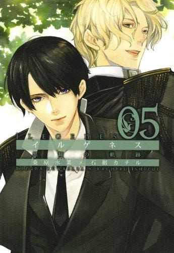 イルゲネス~黒耀の軌跡~(5) (アヴァルスコミックス)