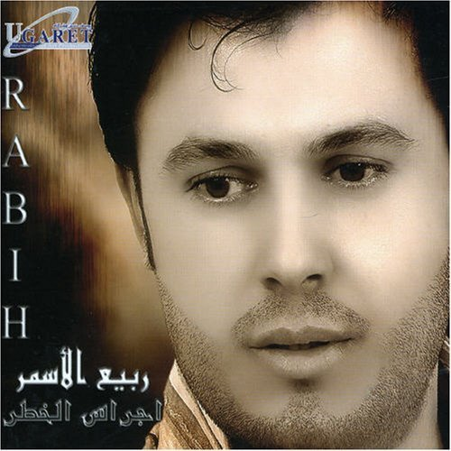 Price comparison product image Ajras El Khatar by Assmar,  Rabih Al (2007-06-25)