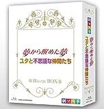 Musical - Gekidan Shiki Musical: Yume Kara Sameta Yume / Yuta To Fushigi Na Nakama Tachi Blu-Ray Box (2BDS) [Japan BD] NSBX-16829