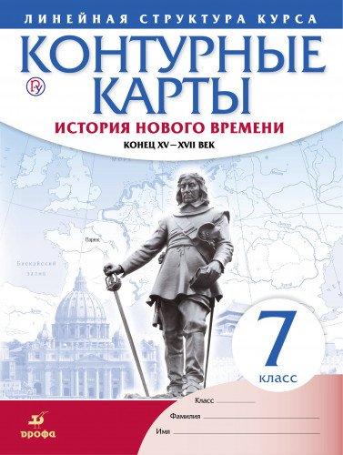 Download Istoriya novogo vremeni. Konets XV - XVII vv. 7 klass. Konturnye karty (Lineynaya struktura kursa) ebook