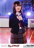 【村山彩希】 公式生写真 AKB48 シュートサイン 劇場盤 アクシデント中Ver.