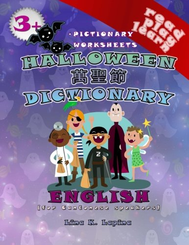 (Halloween (Chinese Cantonese - English Pictionary): worksheets Activity Book + Dictionary (Read Play Learn) (Volume)