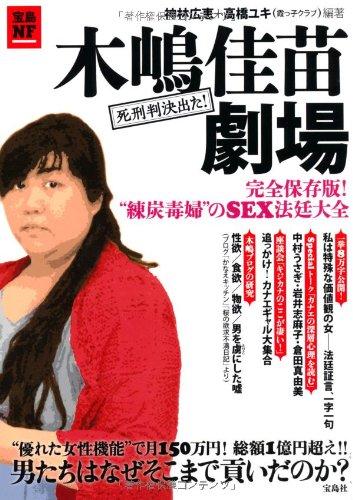 佳苗 現在 木嶋 1億円以上貢がせた、天才詐欺師木島佳苗の手口|キャバ嬢さくら|note