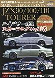 ストリートヒーローシリーズvol.2 JZX90/100/110ツアラー (CARTOPMOOK)