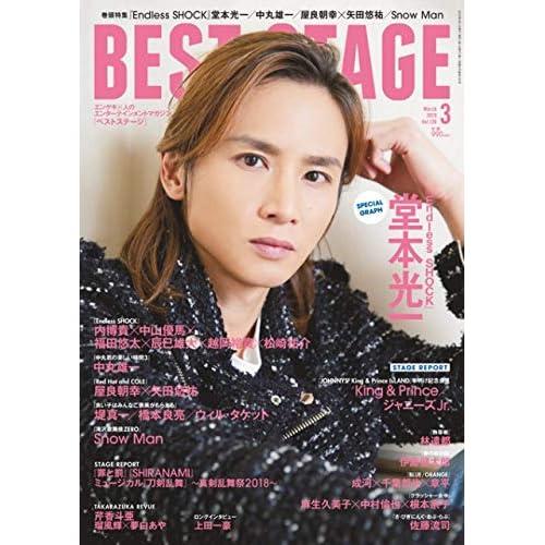 BEST STAGE 2019年3月号 表紙画像