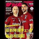 サッカーダイジェスト 2019/1/24号