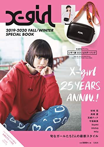 X-girl 最新号 表紙画像