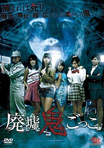 Original Video - Haikyo Oni Gokko [Japan DVD] JVDD-1576