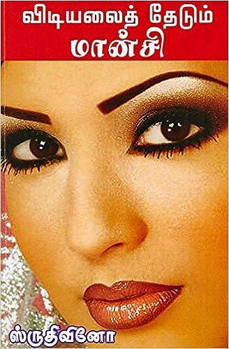 vidiyalai thedi novel download pdf