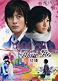 2009 Japanese Drama: Akai Ito w/English Subtitle