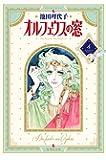 オルフェウスの窓 4 (集英社文庫―コミック版)