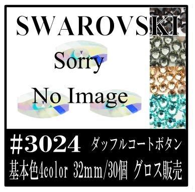 SWAROVSKI #3024 ダッフルコートボタン基本カラー系32mm/30個 Buttona グロス ジェット   B01EH9898Y
